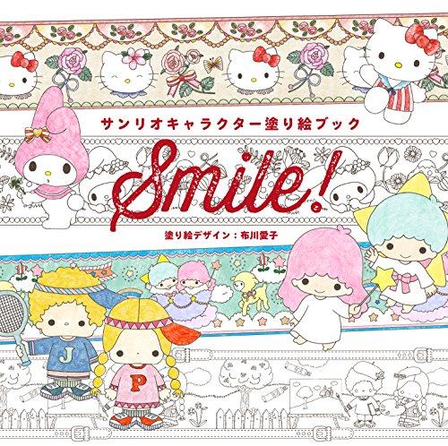 サンリオキャラクター塗り絵ブック Smile!の詳細を見る