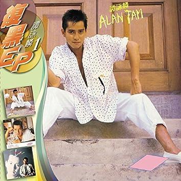Fu Hei EP Alan Tam-1