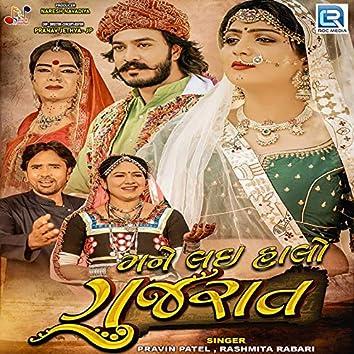 Mane Lai Halo Gujarat