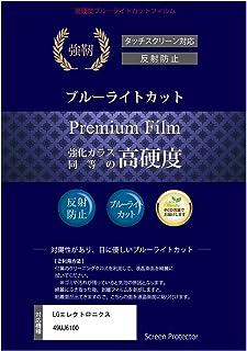 メディアカバーマーケット LGエレクトロニクス 49UJ6100 [49インチ]機種で使える 【 ブルーライトカット 反射防止 ガラス同等の硬度9H 液晶保護 フィルム 】