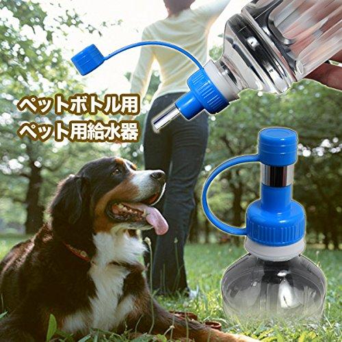 ペット用給水器★水やり★ラクラク簡単♪ペットボトル用★