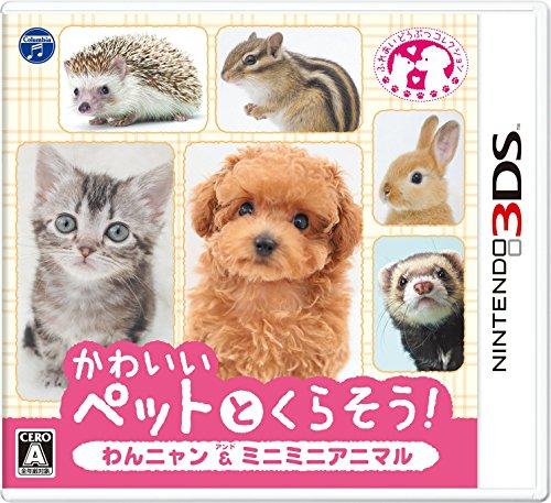 かわいいペットとくらそう! わんニャン&ミニミニアニマル - 3DS