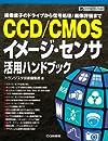CCD/CMOSイメージ・センサ活用ハンドブック―撮像素子のドライブから信号処理/画像評価まで