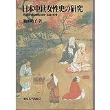 日本中世女性史の研究―性別役割分担と母性・家政・性愛