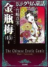 まんがグリム童話 金瓶梅 [文庫版] コミック 1-45巻セット