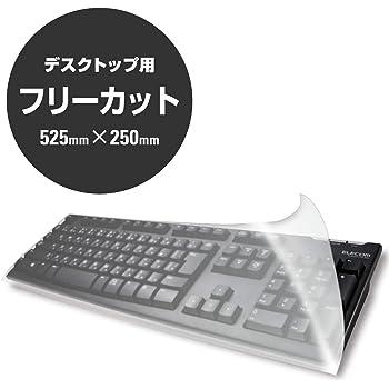 ELECOM PKU-FREE1 キーボード防塵カバー