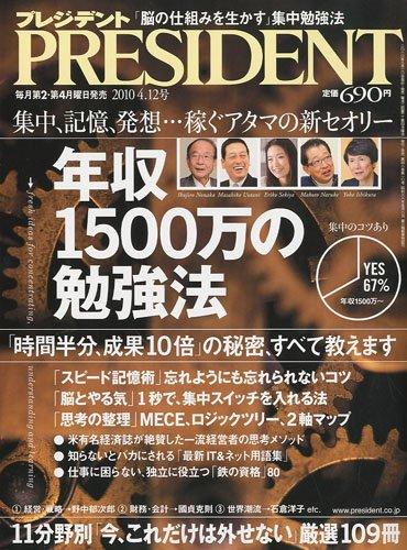 PRESIDENT (プレジデント) 2010年 4/12号 [雑誌]