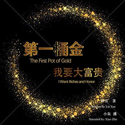 第一桶金:我要大富贵 - 第一桶金:我要大富貴 [The First Pot of Gold: I Want Riches and Honor] audiobook cover art