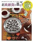北欧雑貨と暮らす no.9 (2016-09-29) 雑誌