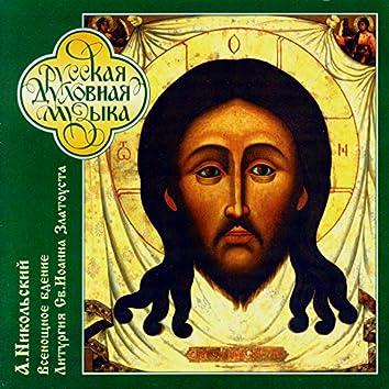 Александр Никольский. Литургия святого Иоанна Златоуста