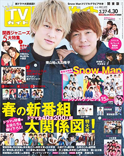 月刊TVガイド 2021年 5月号 関東版 [雑誌]