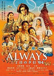 【動画】ALWAYS 三丁目の夕日'64