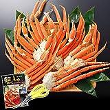 蟹 ハサミ ズワイガニ タラバガニ 食べ比べ 二大蟹 計1.6kg 約4-5人前 北国からの贈り物