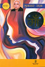 Maan (7th) (Hindi Edition)