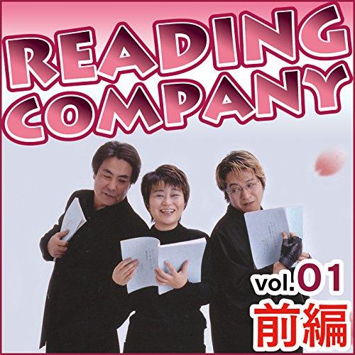 リーディングカンパニー Vol.1 前編 | 大沢オフィス