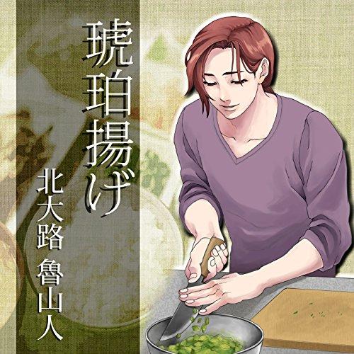イケメン料理人シリーズ「琥珀揚げ」 | 北大路 魯山人