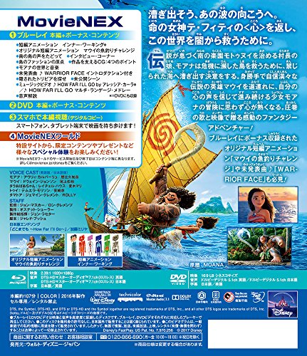 モアナと伝説の海MovieNEX[ブルーレイ+DVD+デジタルコピー(クラウド対応)+MovieNEXワールド][Blu-ray]