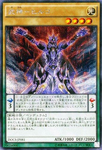 遊戯王 DOCS-JP081-SE 《武神-ヒルコ》 Secret
