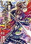 いくさの子 ‐織田三郎信長伝‐ (7) (ゼノンコミックス)