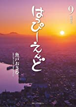 表紙: はっぴーえんど(9) (ビッグコミックス) | 大津秀一