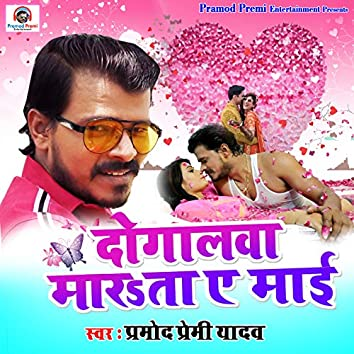 Doglwa Marata Ye Maai - Single