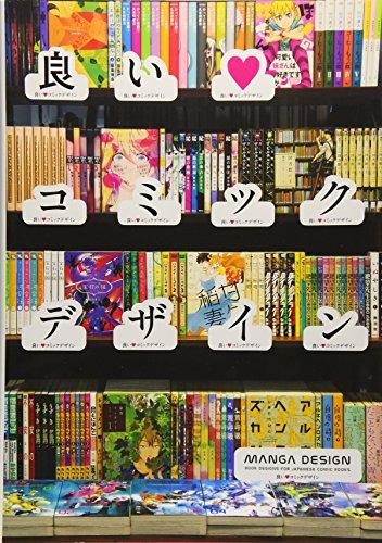 Manga Design (japanase language)