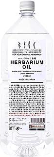 ハーバリウム オイル 2000ml 透明 高品質 日本製 【こんな時期だからこそ家でお手軽に作品作り】【ハーバリウムで気分を晴らす】