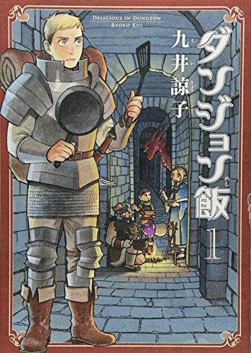 ダンジョン飯 1巻 (ビームコミックス)の詳細を見る