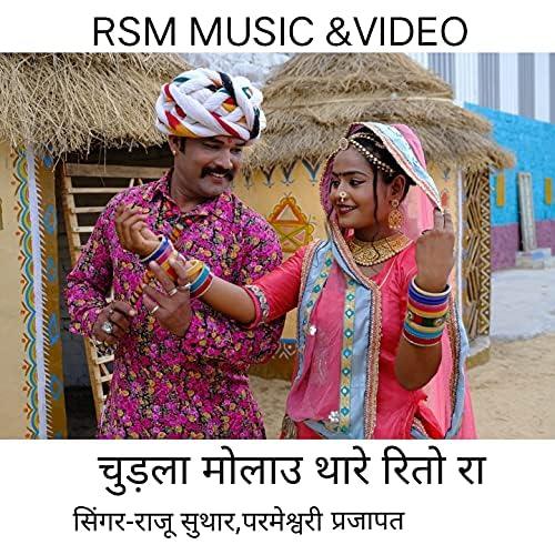 Raju Suthar & Parmeshwari Prajapat