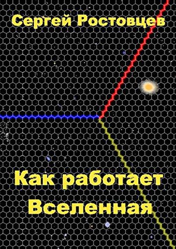Как работает Вселенная: Кратко, почти без формул, для учеников старших классов (Russian Edition)