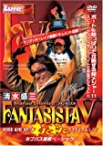 清水盛三 FANTASISTA 5