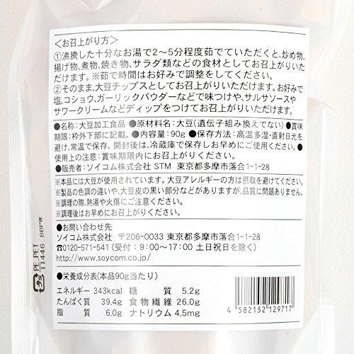 低糖質グルテンフリー大豆チップス90g(1個)【ヘルシー高たんぱく糖質制限国産大豆100%大豆ミート】