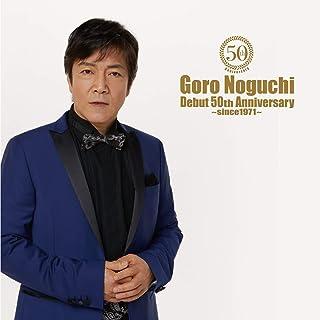 【Amazon.co.jp限定】Goro Noguchi Debut 50th Anniversary ~since1971~(CD+Blu-ray Disc)(サイン(印刷)入り オリジナルメガジャケ付き)