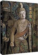 中国石窟艺术:莫高窟