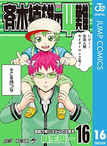 斉木楠雄のΨ難 16 (ジャンプコミックスDIGITAL) - 麻生周一