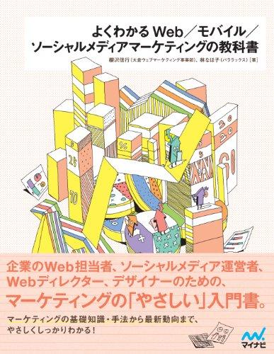 よくわかるWeb/モバイル/ソーシャルメディアマーケティングの教科書 教科書シリーズ