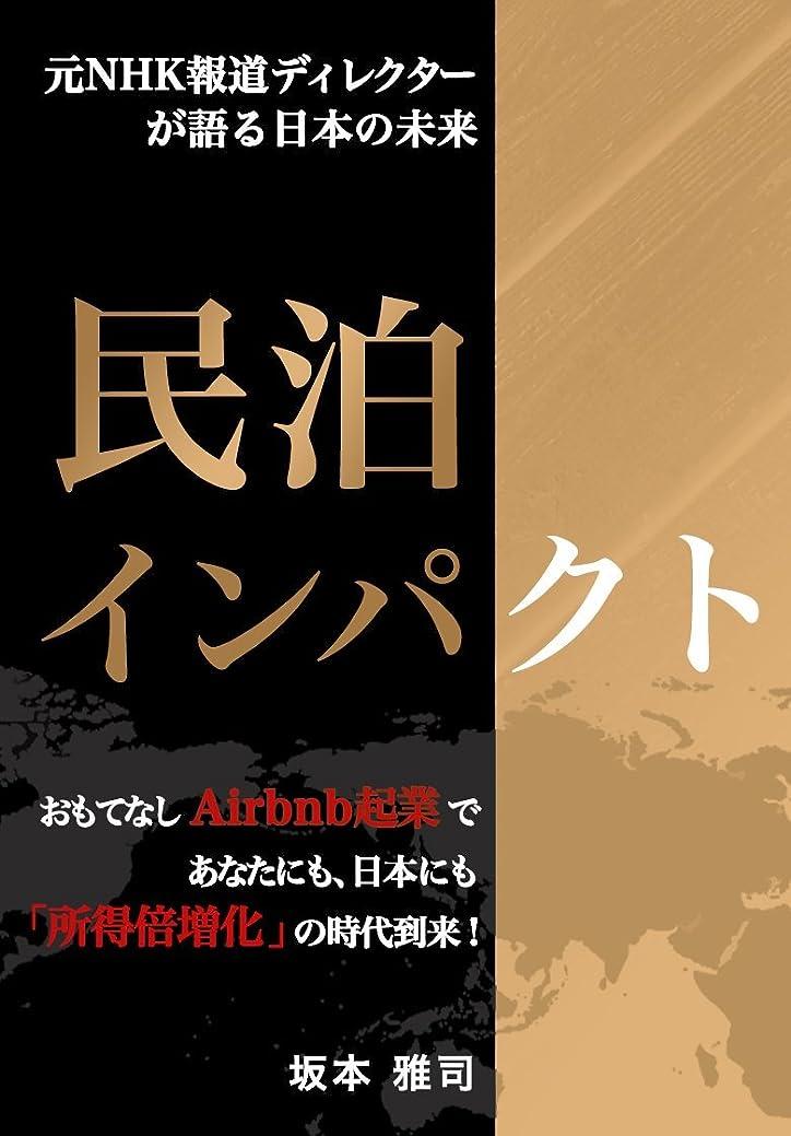 忌避剤罰する不確実民泊インパクト!: おもてなしAirbnb起業であなたにも、日本にも「所得倍増化」の時代到来!
