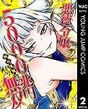 悪徳令嬢5000兆円無双 2 (ヤングジャンプコミックスDIGITAL)