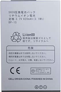 docomo SH-03E / SH-07F 共通電池パック SH39 交換用 バッテリー NTTドコモ