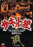 サーキットの狼 (8) (MCCコミックス)