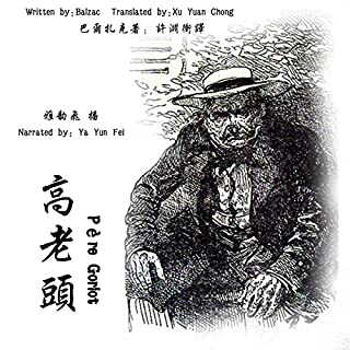 高老头 - 高老頭 [Père Goriot] audiobook cover art