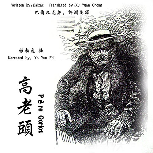 高老头 - 高老頭 [Père Goriot] audiobook cover art