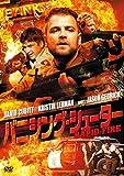 バニシング・シューター[DVD]