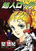 表紙: 超人ロック ライザ (ヤングキングコミックス) | 聖悠紀