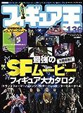 フィギュア王 no.136 特集:公開目前!!最強のSFムービーフィギュア大カタログ (ワールド・ムック 778)