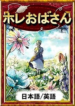 [グリム童話, かつながみつとい, YellowBirdProject]のホレおばさん 【日本語/英語版】 きいろいとり文庫
