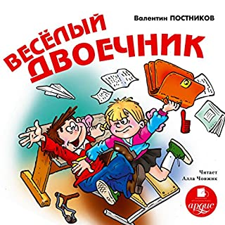 Vesyolyiy dvoechnik audiobook cover art