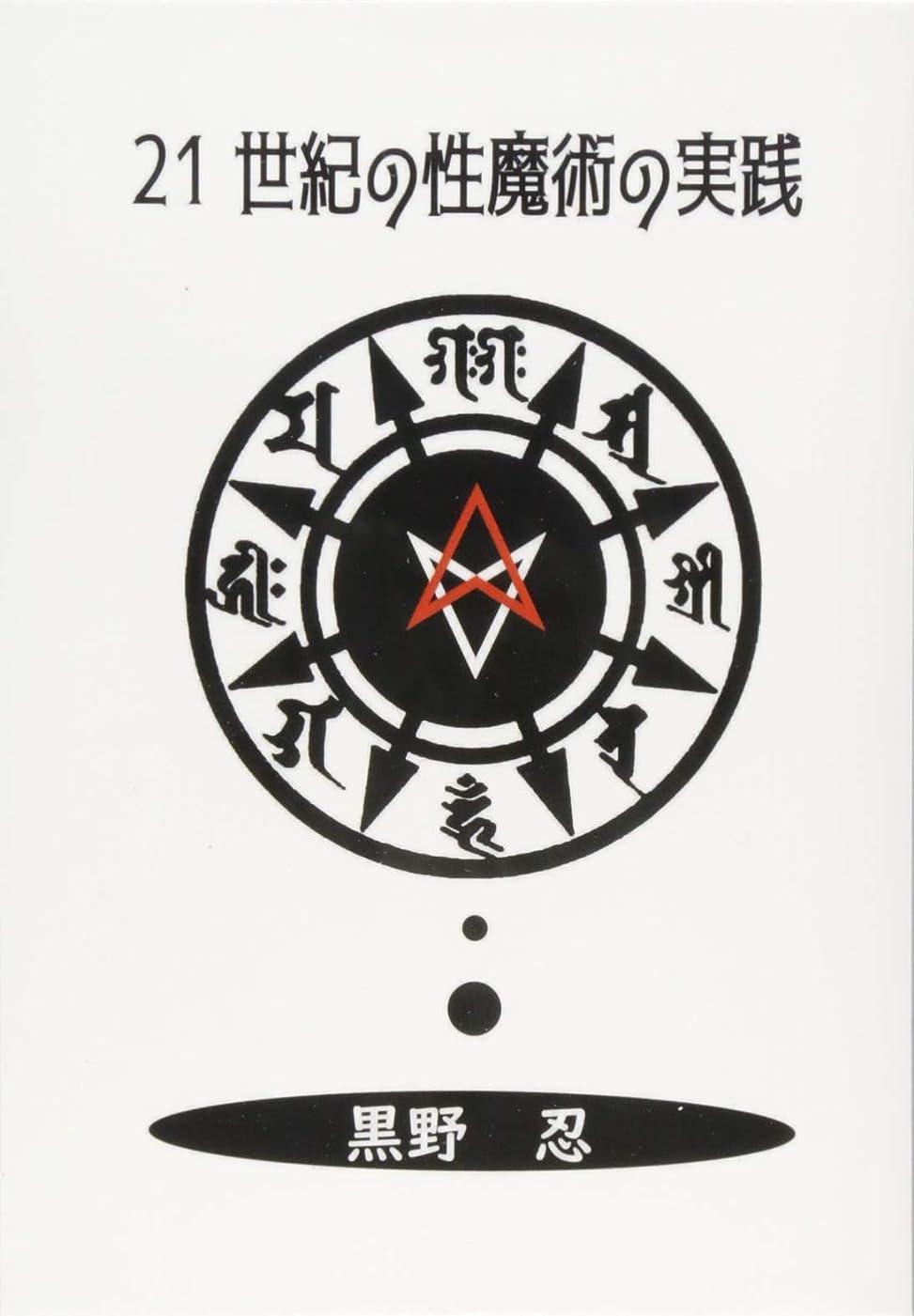 シールドジョージバーナード規制する21世紀の性魔術の実践 (MyISBN - デザインエッグ社)