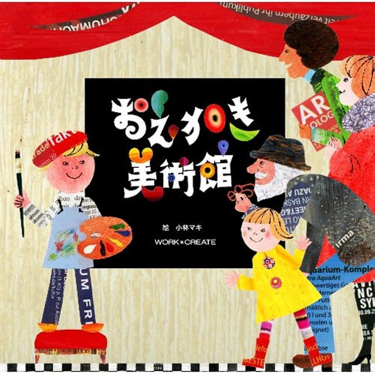 水差しクラブパニックコクヨ ワーククリエイトシリーズ コクヨのえほん 「おえかき美術館」 1冊