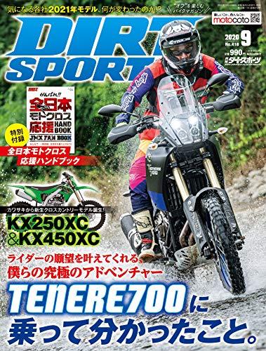 DIRT SPORTS (ダートスポーツ) 2020年 9月号 付録:がんばれ!! 全日本モトクロス応援HAND BOOK [雑誌]